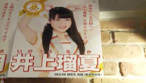 AKB48 49thシングル選抜総選挙_選挙ポスター_井上瑠夏