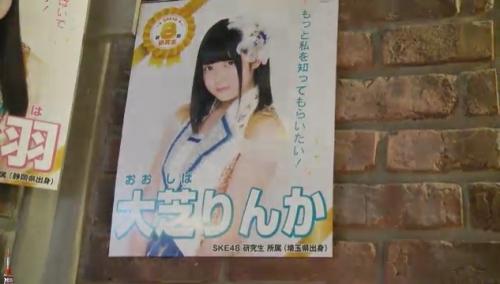 AKB48 49thシングル選抜総選挙_選挙ポスター_大芝りんか