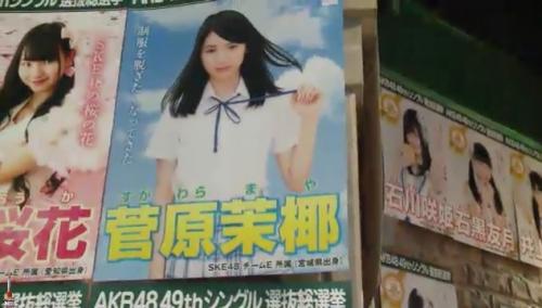 AKB48 49thシングル選抜総選挙_選挙ポスター_菅原茉椰