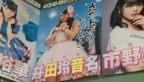 AKB48 49thシングル選抜総選挙_選挙ポスター_井田玲音名