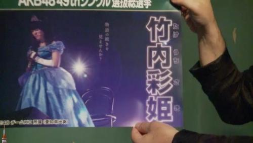 AKB48 49thシングル選抜総選挙_選挙ポスター_竹内彩姫