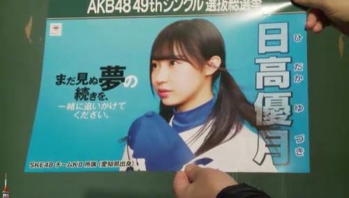 AKB48 49thシングル選抜総選挙_選挙ポスター_日高優月