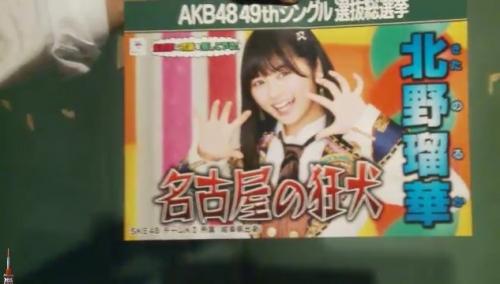 AKB48 49thシングル選抜総選挙_選挙ポスター_北野瑠華