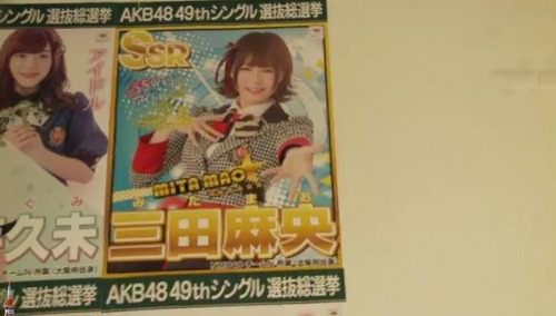 AKB48 49thシングル選抜総選挙_選挙ポスター_三田麻央