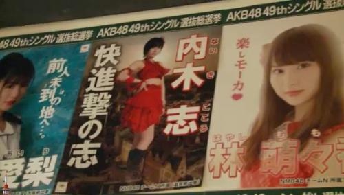AKB48 49thシングル選抜総選挙_選挙ポスター_内木志