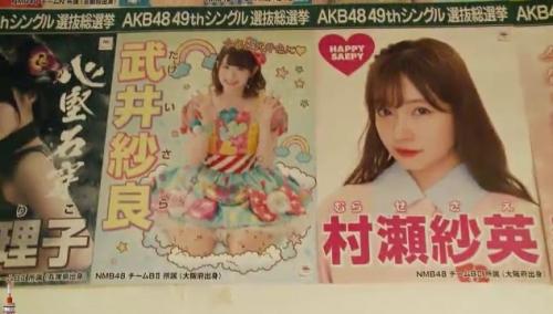 AKB48 49thシングル選抜総選挙_選挙ポスター_武井紗良