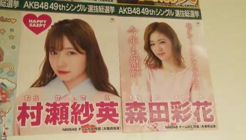 AKB48 49thシングル選抜総選挙_選挙ポスター_森田彩花
