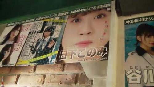 AKB48 49thシングル選抜総選挙_選挙ポスター_日下このみ