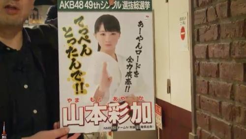AKB48 49thシングル選抜総選挙_選挙ポスター_山本彩加
