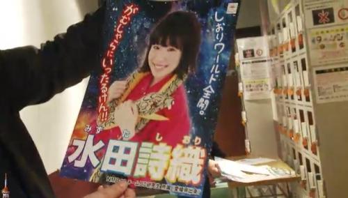 AKB48 49thシングル選抜総選挙_選挙ポスター_水田詩織
