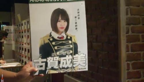 AKB48 49thシングル選抜総選挙_選挙ポスター_古賀成美