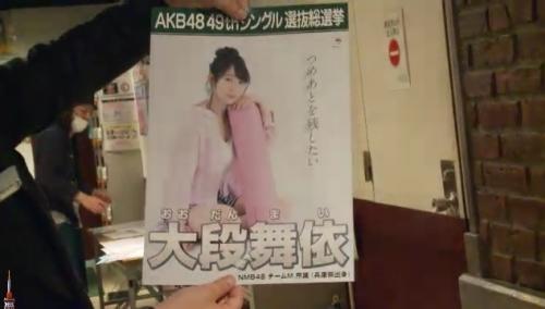 AKB48 49thシングル選抜総選挙_選挙ポスター_大段舞依