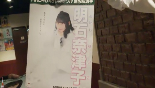 AKB48 49thシングル選抜総選挙_選挙ポスター_明石奈津子