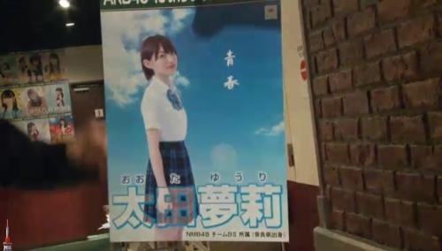 AKB48 49thシングル選抜総選挙_選挙ポスター_太田夢莉