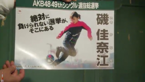 AKB48 49thシングル選抜総選挙_選挙ポスター_磯佳奈江