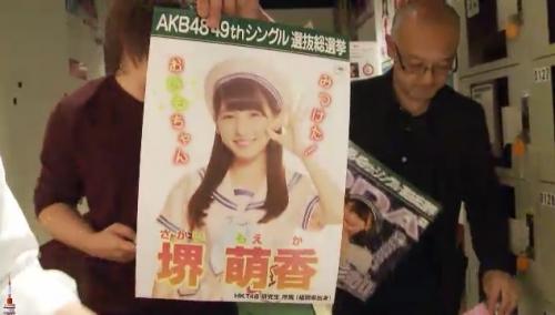 AKB48 49thシングル選抜総選挙_選挙ポスター_堺萌香