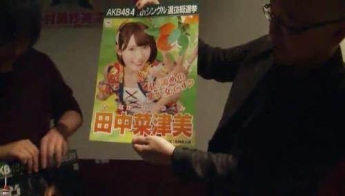 AKB48 49thシングル選抜総選挙_選挙ポスター_田中菜津美