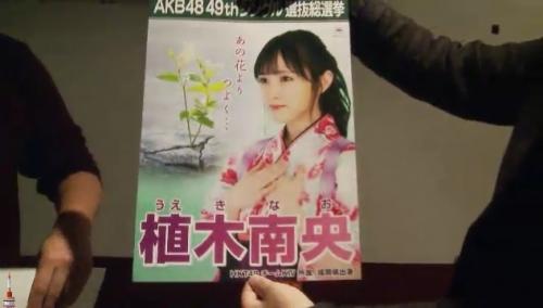 AKB48 49thシングル選抜総選挙_選挙ポスター_植木南央