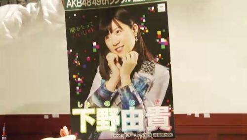 AKB48 49thシングル選抜総選挙_選挙ポスター_下野由貴