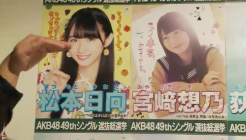 AKB48 49thシングル選抜総選挙_選挙ポスター_松本日向