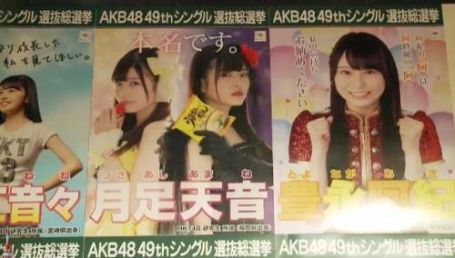 AKB48 49thシングル選抜総選挙_選挙ポスター_月足天音
