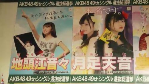 AKB48 49thシングル選抜総選挙_選挙ポスター_地頭江音々
