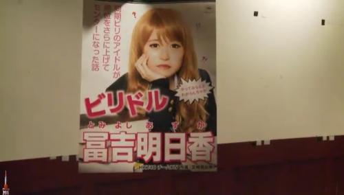 AKB48 49thシングル選抜総選挙_選挙ポスター_冨吉明日香