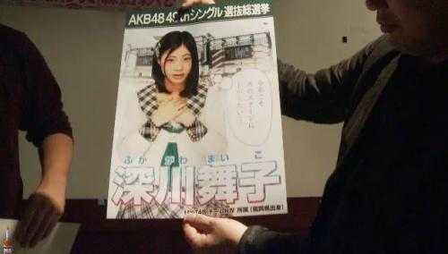 AKB48 49thシングル選抜総選挙_選挙ポスター_深川舞子