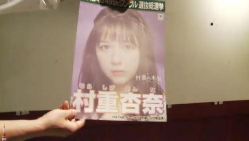 AKB48 49thシングル選抜総選挙_選挙ポスター_村重杏奈