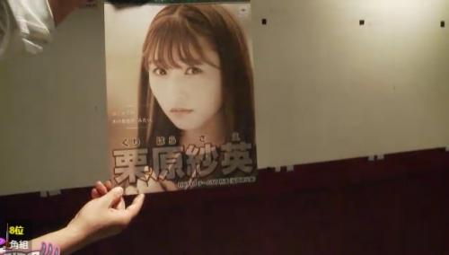 AKB48 49thシングル選抜総選挙_選挙ポスター_栗原紗英