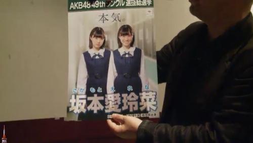 AKB48 49thシングル選抜総選挙_選挙ポスター_坂本愛玲菜