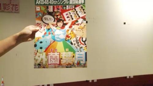 AKB48 49thシングル選抜総選挙_選挙ポスター_外薗葉月