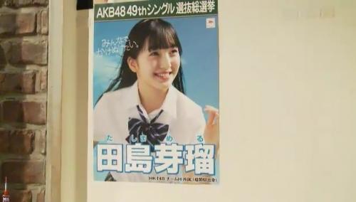 AKB48 49thシングル選抜総選挙_選挙ポスター_田島芽瑠