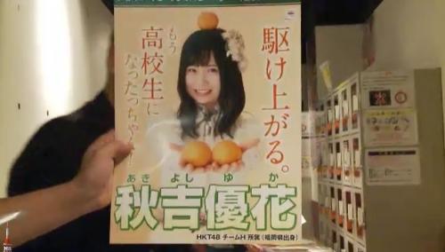 AKB48 49thシングル選抜総選挙_選挙ポスター_秋吉優花