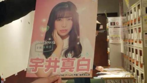 AKB48 49thシングル選抜総選挙_選挙ポスター_宇井真白