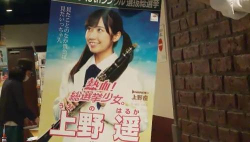 AKB48 49thシングル選抜総選挙_選挙ポスター_上野遥