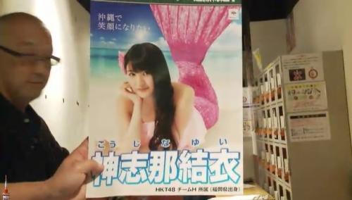 AKB48 49thシングル選抜総選挙_選挙ポスター_神志那結衣