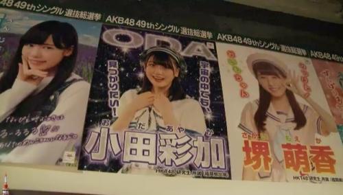 AKB48 49thシングル選抜総選挙_選挙ポスター_小田彩加