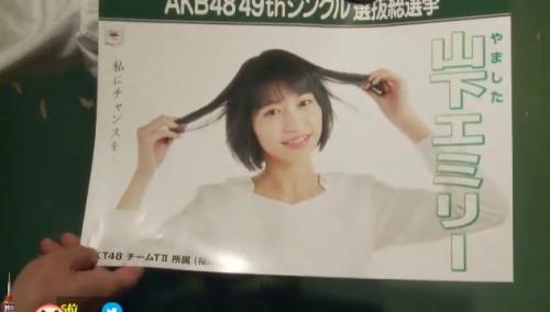 AKB48 49thシングル選抜総選挙_選挙ポスター_山下エミリー