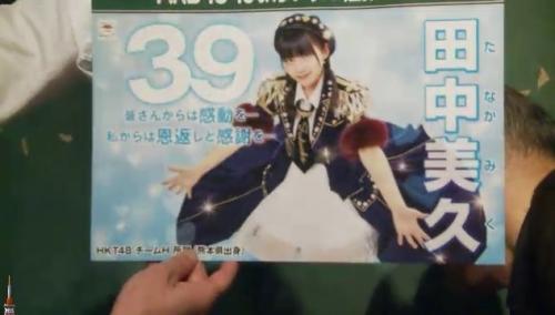AKB48 49thシングル選抜総選挙_選挙ポスター_田中美久
