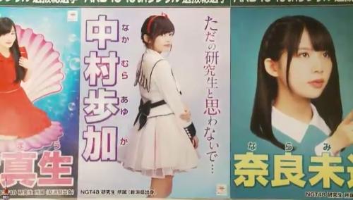 AKB48 49thシングル選抜総選挙_選挙ポスター_中村歩加