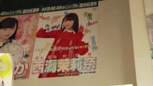 AKB48 49thシングル選抜総選挙_選挙ポスター_西潟茉莉奈