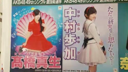 AKB48 49thシングル選抜総選挙_選挙ポスター_髙橋真生