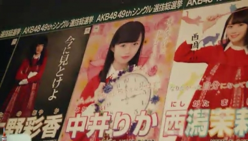 AKB48 49thシングル選抜総選挙_選挙ポスター_中井りか