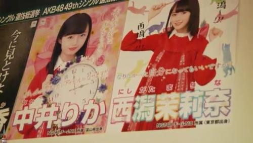AKB48 49thシングル選抜総選挙_選挙ポスター_中井りか_西潟茉莉奈