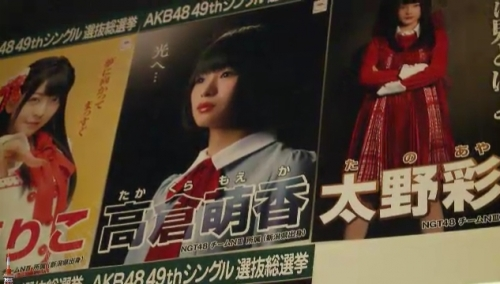 AKB48 49thシングル選抜総選挙_選挙ポスター_高倉萌香