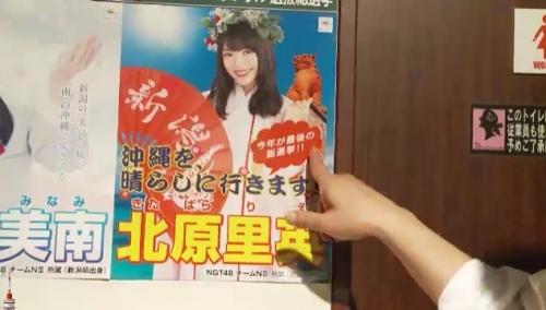 AKB48 49thシングル選抜総選挙_選挙ポスター_北原里英