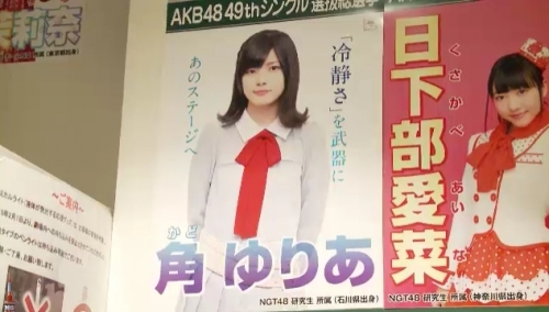 AKB48 49thシングル選抜総選挙_選挙ポスター_角ゆりあ