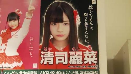 AKB48 49thシングル選抜総選挙_選挙ポスター_清司麗菜