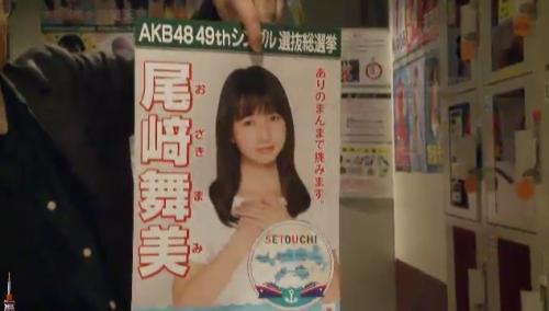 AKB48 49thシングル選抜総選挙_選挙ポスター_尾﨑舞美